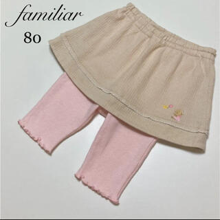 familiar - ファミリア スカート レギンス ハーフ パンツ 80 ミキハウス