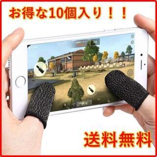 指サック スマホ iPad iPhone Android PUBG 荒野行動(その他)