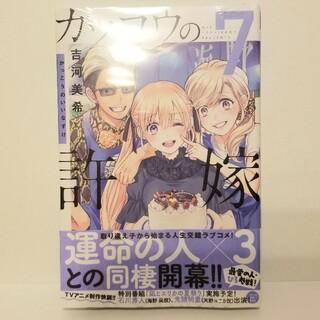 カッコウの許嫁 コミック 7巻 新品 シュリンク付(少年漫画)