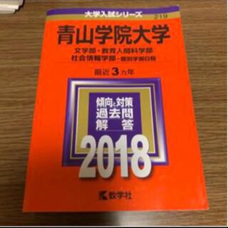 青山学院大学(文学部・教育人間科学部・社会情報学部-個別学部日程) 2018年版
