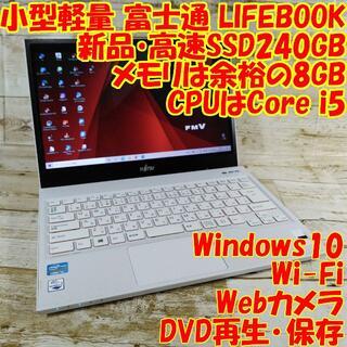 フジツウ(富士通)の富士通 SH54 ノートパソコン i5 8GB 高速SSD DVD カメラ(ノートPC)