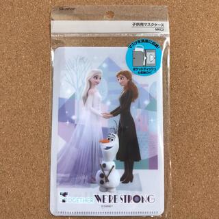 ディズニー(Disney)のアナと雪の女王☆子供用マスクケース(その他)