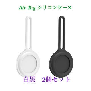 AirTag エアタグ シリコン ケース エアータグ キーホルダー 2個セット(その他)