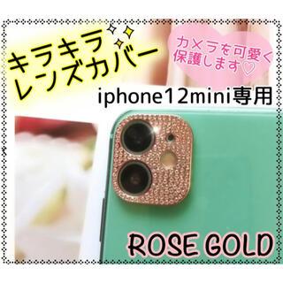 セール価格 iPhone12 Mini レンズカバー 携帯ケース ローズゴールド(その他)
