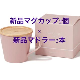 フランフラン(Francfranc)の【Francfranc】ペアマグカップ×マドラーセット(マグカップ)