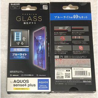 ELECOM - 3個 AQUOS sense4 plus ガラス0.33mmBLカット 980