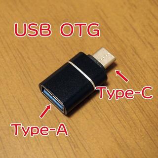【新品】USB Type-C OTGアダプター おすすめ(その他)