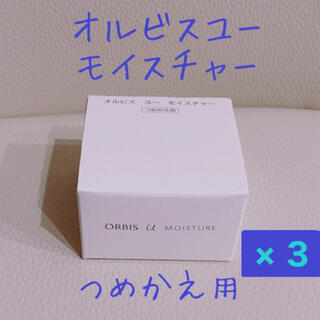 ☆ORBIS オルビス☆ オルビスユー モイスチャー 詰め替え 3個セット