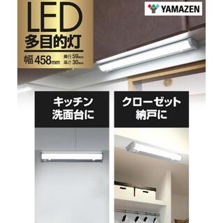 ヤマゼン(山善)の新品未使用 山善 LED 多目的灯 キッチン クローゼット 玄関(蛍光灯/電球)