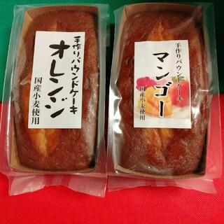パウンドケーキ2個セット  送料無料(菓子/デザート)