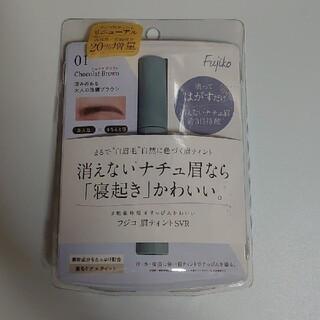 フローフシ(FLOWFUSHI)のフジコ 眉ティント 01 ショコラブラウン fujiko 眉マスカラ(眉マスカラ)