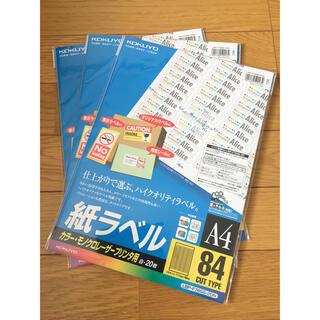 コクヨ(コクヨ)のカラー・モノクロレーザープリンタ用紙ラベル 3個セット(オフィス用品一般)