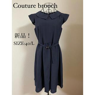 Couture brooch クチュールブローチ ワンピース 襟付き ネイビー