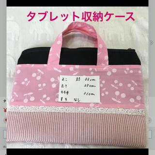 【ハイジとペーター様専用】タブレット収納ケース ハンドメイド(外出用品)