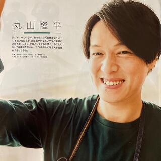 カンジャニエイト(関ジャニ∞)の丸山隆平さん 切抜き TVnavi SMILE 2020年 11月号(音楽/芸能)