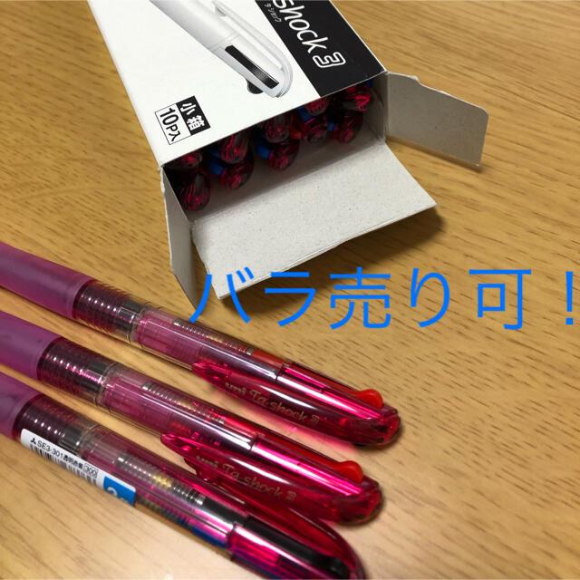 三菱(ミツビシ)の3色ボールペン 三菱 uni SE3-301 13本セット バラ売り可! インテリア/住まい/日用品の文房具(ペン/マーカー)の商品写真