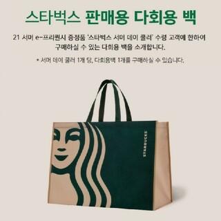 Starbucks Coffee - スターバックス 海外限定 韓国 防水 ショッパー エコバッグ starbucks