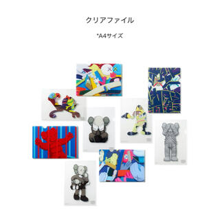 KAWS TOKYO FIRST クリアファイル A4サイズ 全種9枚セット(クリアファイル)