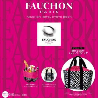 FAUCHON フォション お買い物バッグ2個セット(トートバッグ)