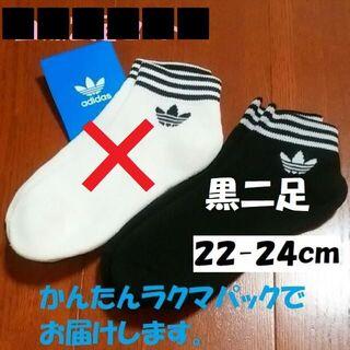 adidas - ラクマパック No.26 アディダス オリジナルス ソックス 白黒 22〜24㎝