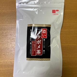ティーライフ(Tea Life)の濃いメタボメ茶 ティーライフ ポット用30個入 ◎新品未開封◎(ダイエット食品)