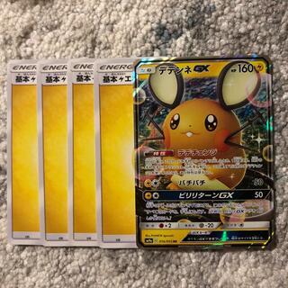 ポケモン(ポケモン)のデデンネGX RR 雷エネルギー セット ポケモンカード (シングルカード)