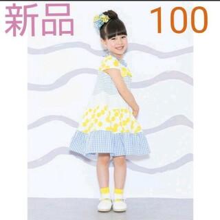 sense of wonder - 新品・ベイビーチアー シトラスティアードワンピース 100