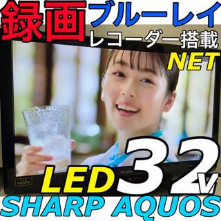 アクオス(AQUOS)の【録画ブルーレイレコーダー内蔵】32型 シャープ 液晶テレビ SHARPアクオス(テレビ)
