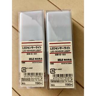 ムジルシリョウヒン(MUJI (無印良品))の無印良品 センサーライト LEDセンサーライト 型番:IS‐001 2個セット(その他)