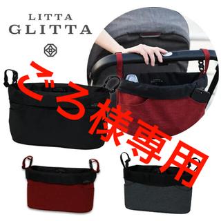 cybex - LITTA GLITTA ベビーカー バッグ サイベックス  人気