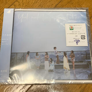 乃木坂46 - 即購入◎ 夜明けまで強がらなくてもいい 通常盤