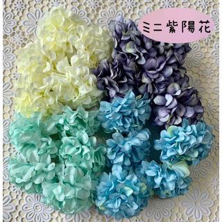 ミニ紫陽花 造花 20個 ブルー系(各種パーツ)