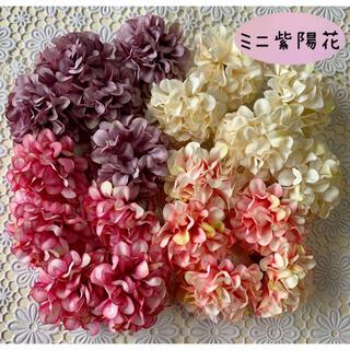 ミニ紫陽花 造花 20個 レッド系(各種パーツ)