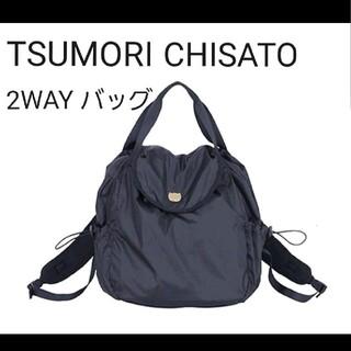 ツモリチサト(TSUMORI CHISATO)のツモリチサト 2WAYバッグ リュック ネイビー(リュック/バックパック)