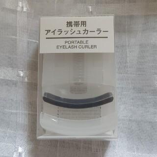 ムジルシリョウヒン(MUJI (無印良品))の新品 無印良品 アイラッシュカーラー(ビューラー・カーラー)