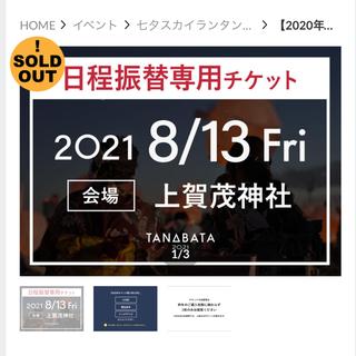 スカイランタン2021 京都(その他)