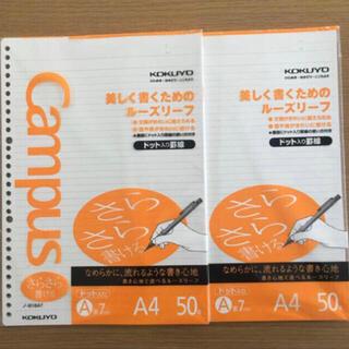コクヨ(コクヨ)のコクヨ キャンパス A4ルーズリーフ2冊セット★(ノート/メモ帳/ふせん)