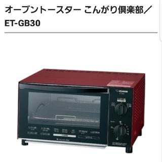 象印 - 象印 オーブントースター ET-GB30-RZ