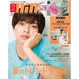 ミニ mini 2021年 7月号 雑誌 (ファッション)