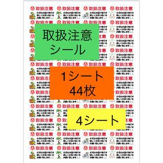 スヌーピー(SNOOPY)の176枚 取扱注意シール スヌーピー 1シート44枚×4シート(宛名シール)