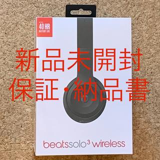 新品未開封 Beats Solo3 Wireless マットブラック