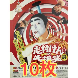 志村けん の大爆笑展 フライヤー チラシ 10枚 変なおじさん(お笑い芸人)