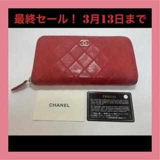 シャネル(CHANEL)の【正規品】CHANEL 長財布 ウォレット 赤 レッド ダイヤ柄 レディース(長財布)