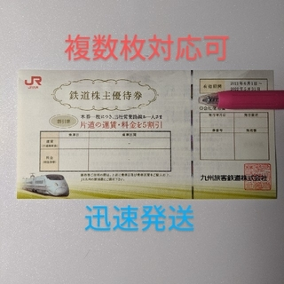 JR九州 株主優待券 冊子 新幹線 半額 博多 鹿児島中央 熊本 長崎 1枚(その他)