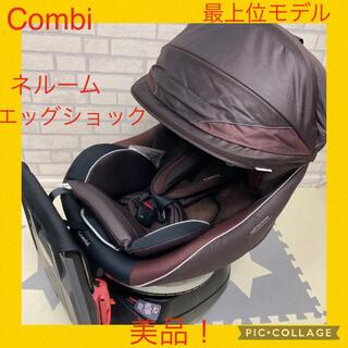 Aprica - 特別限定セール中【美品】コンビ チャイルドシート ネルーム エッグショック