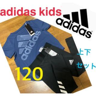 アディダス(adidas)の新品タグ付 girl adidas kids 120 上下セットアップ(その他)