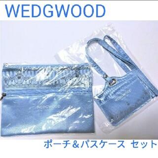 ウェッジウッド(WEDGWOOD)の【未開封】ウェッジウッド ポーチ&パスケース 2点セット(ポーチ)