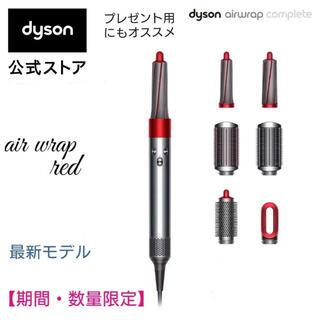 Dyson - Dyson Air wrap Complete 期間限定モデル