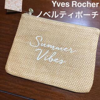 イヴロシェ(Yves Rocher)のYves Rocher ノベルティストローポーチ(ポーチ)
