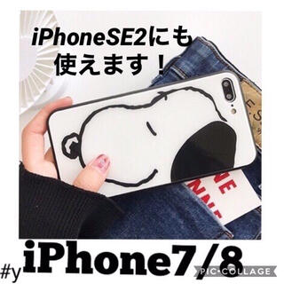 スヌーピー(SNOOPY)のスヌーピー 値下げ ケース iPhone7 iPhone8 iPhoneSE2(iPhoneケース)